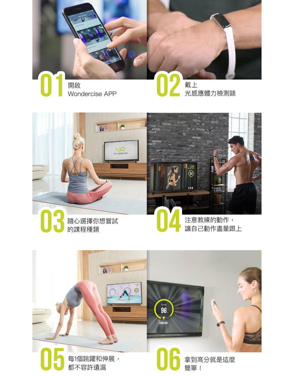 【Wonder Core】Wondercise光感應體力檢測錶+空中健身學院會員卡一年 15