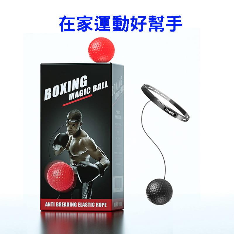 【高品質】拳擊訓練球 親子同玩 頭戴式拳擊球 1