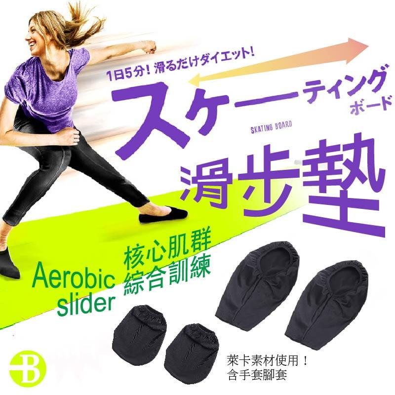 【台灣橋堡】女人我最大 推薦 超有氧滑步墊 在家也能easy瘦 4
