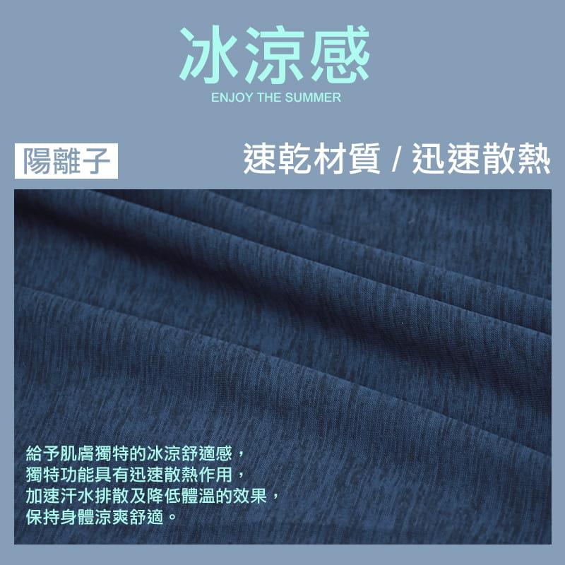 陽離子機能排汗衫 7
