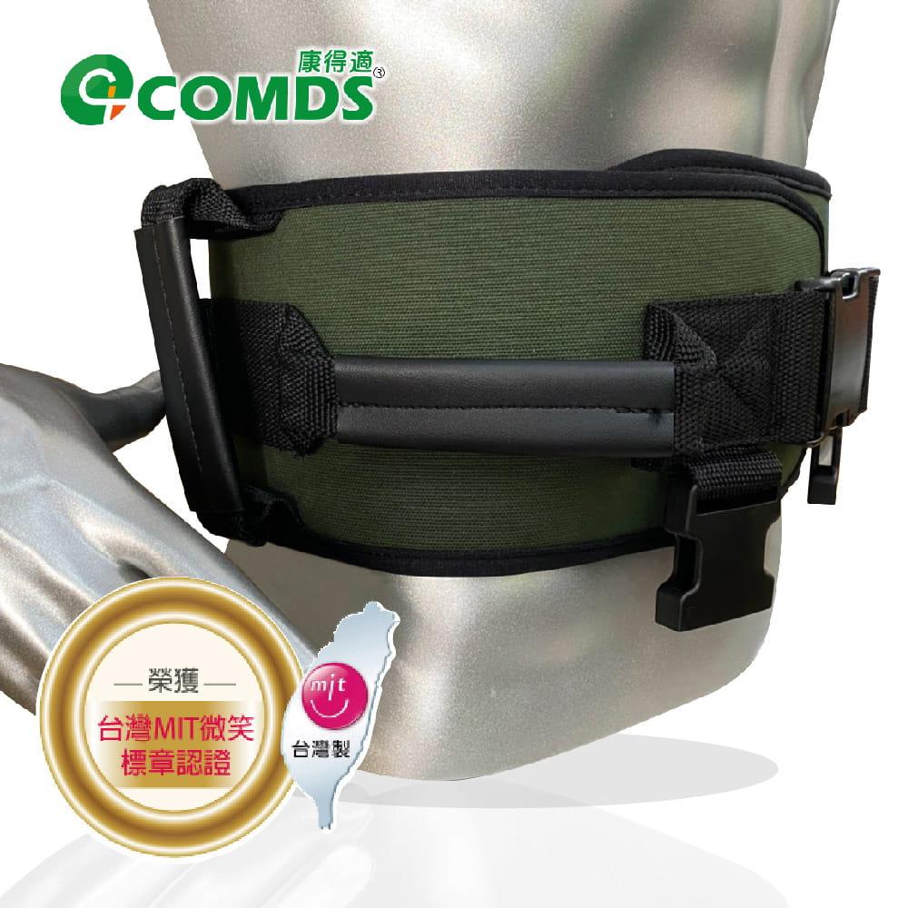 【康得適】 移位腰帶 軀幹裝具 移位帶 協助起身 臥床移位 病患搬運移位 學步帶 含跨下帶 1
