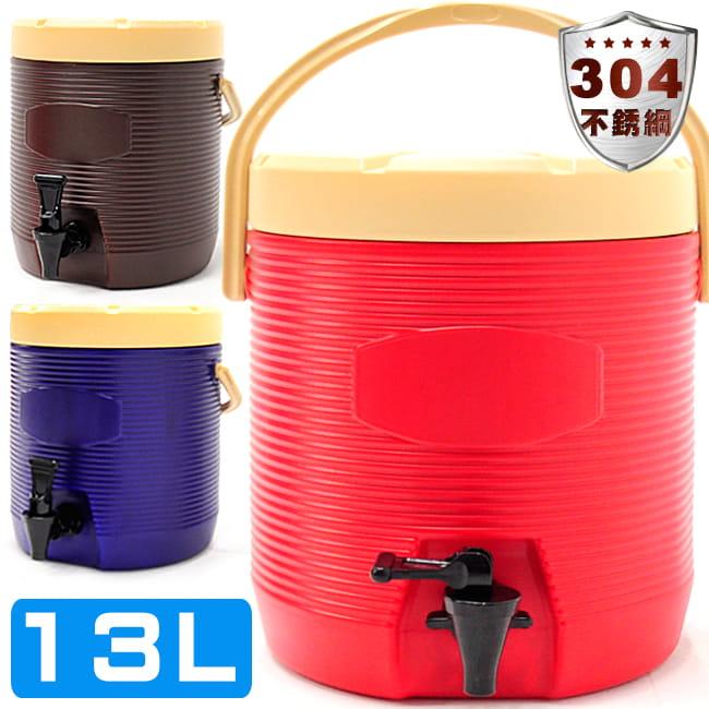 304不鏽鋼13L茶水桶   (13公升冰桶開水桶.保溫桶保溫茶桶)