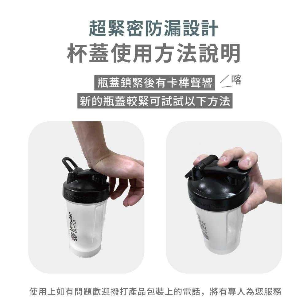 【Blender Bottle】Classic V2系列-特別款防漏搖搖杯28oz(多色) 7