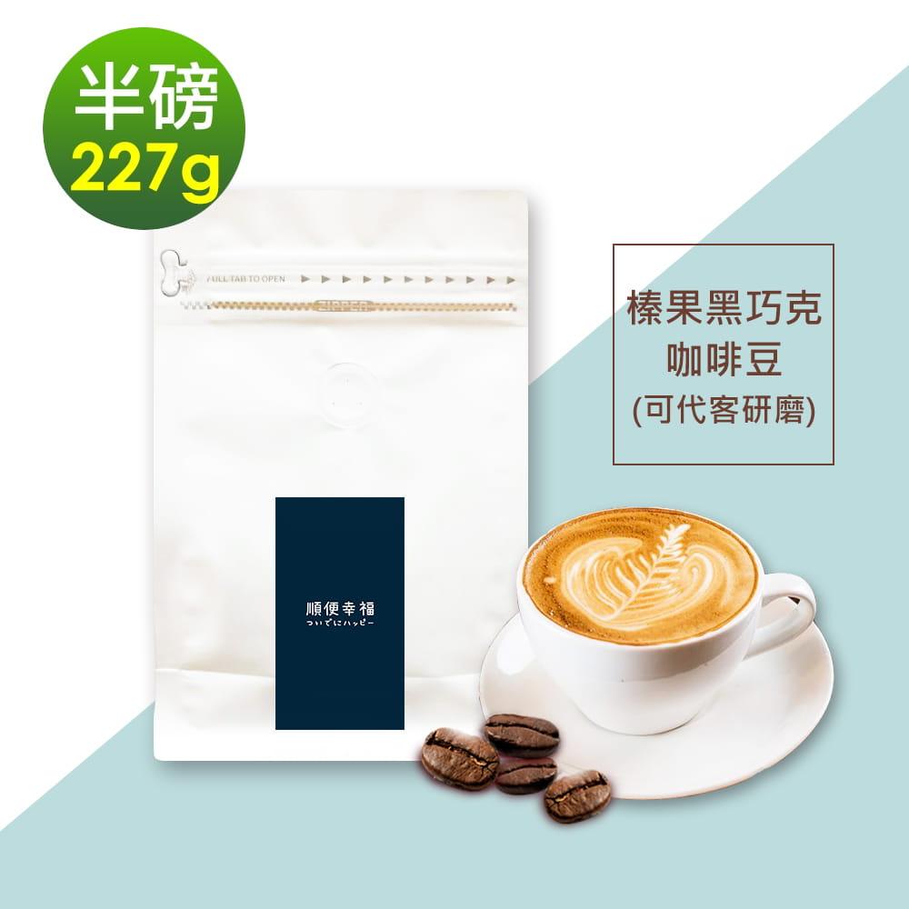 【順便幸福】-榛果黑巧克咖啡豆1袋(半磅227g/袋)【可代客研磨咖啡粉】 0