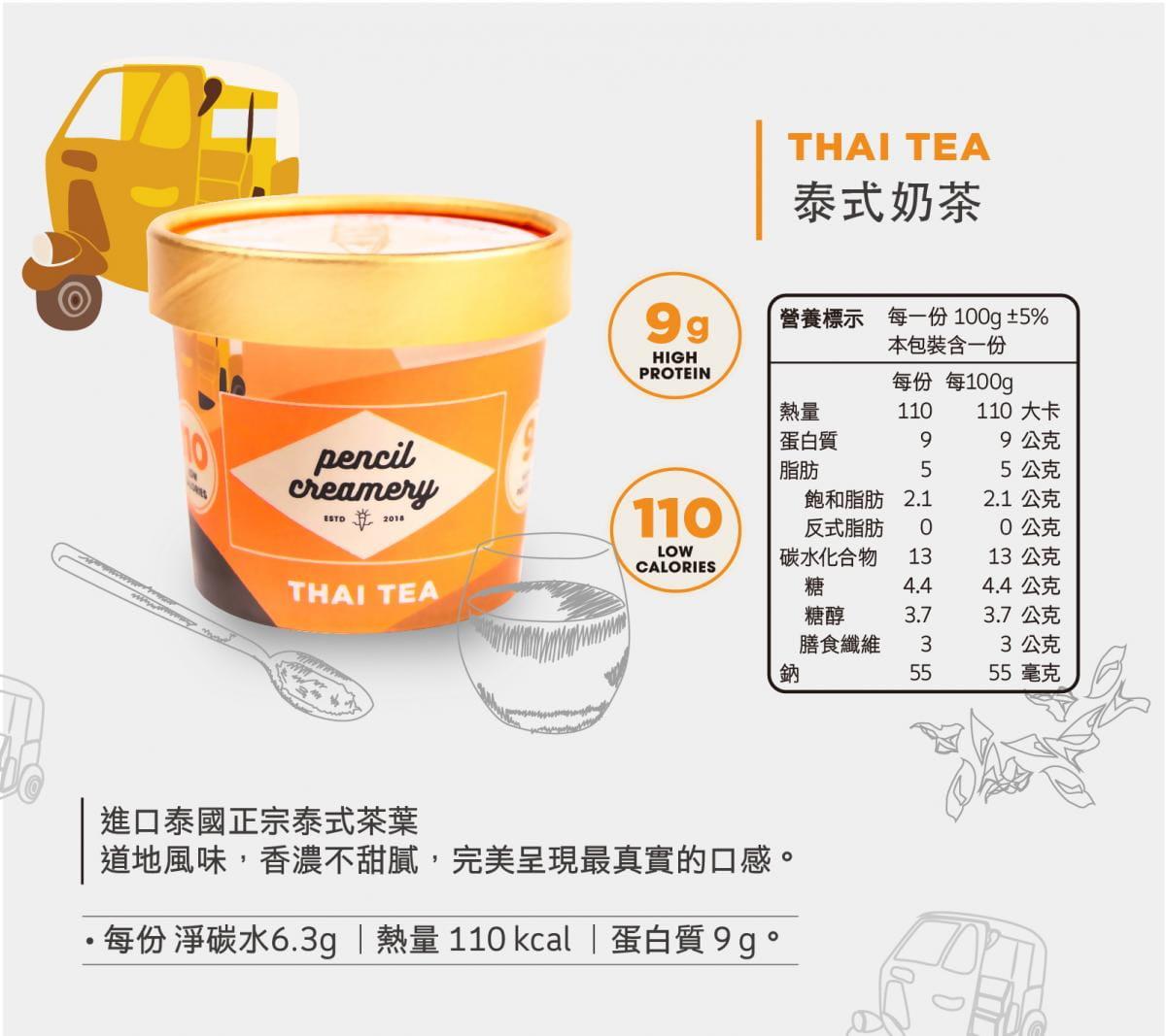 【PENCIL CREAMERY】低脂高蛋白冰淇淋6入起/盒(口味任選) 6