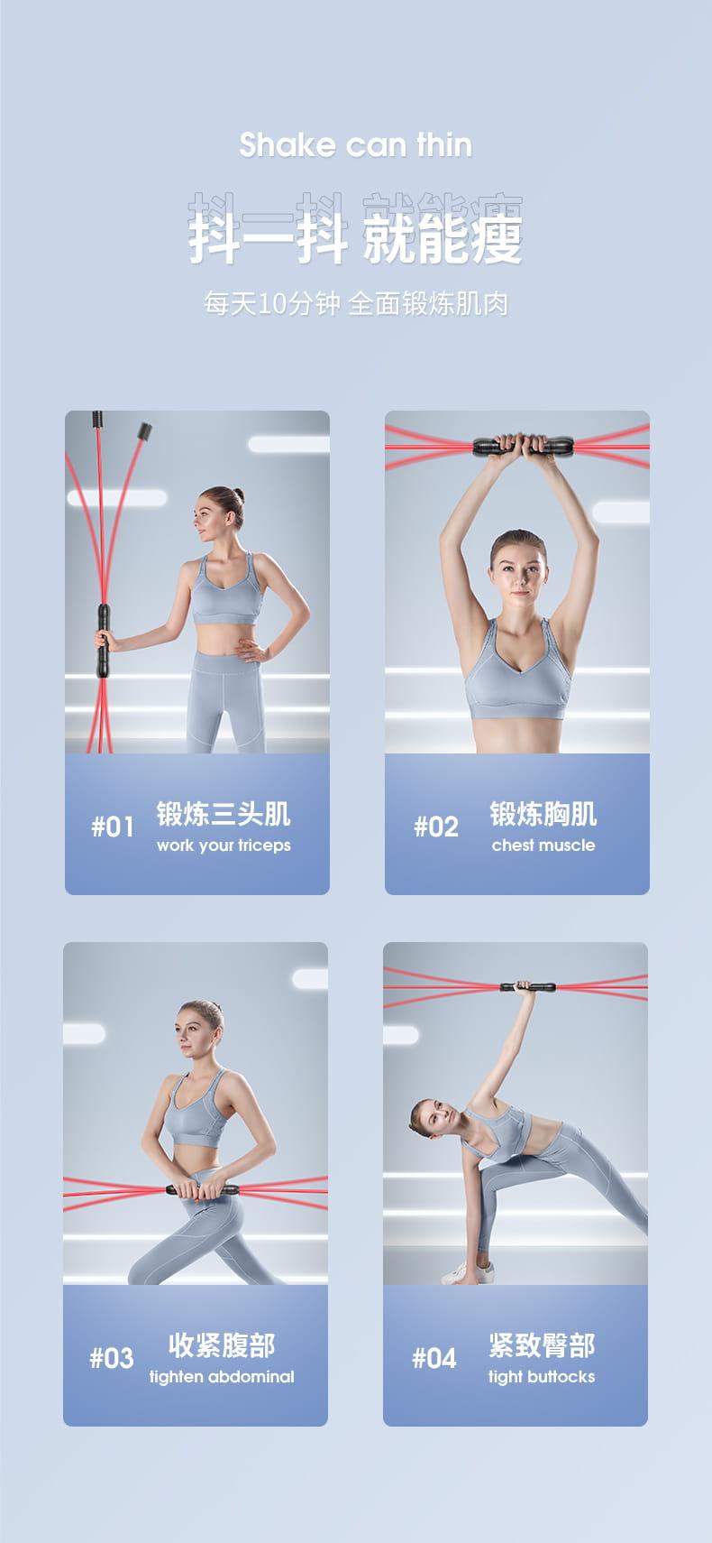 飛力仕棒 多功能健身訓練棒 飛力士健身器材 家用減肥 彈力震顫棒 抖音爆款 4