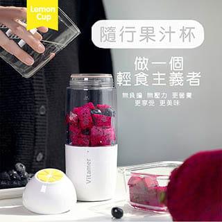 新一代 自動果汁隨行杯 維他命杯 檸檬 果汁 隨行杯 USB 充電 果汁機 榨汁機 可擕式 密封機 0