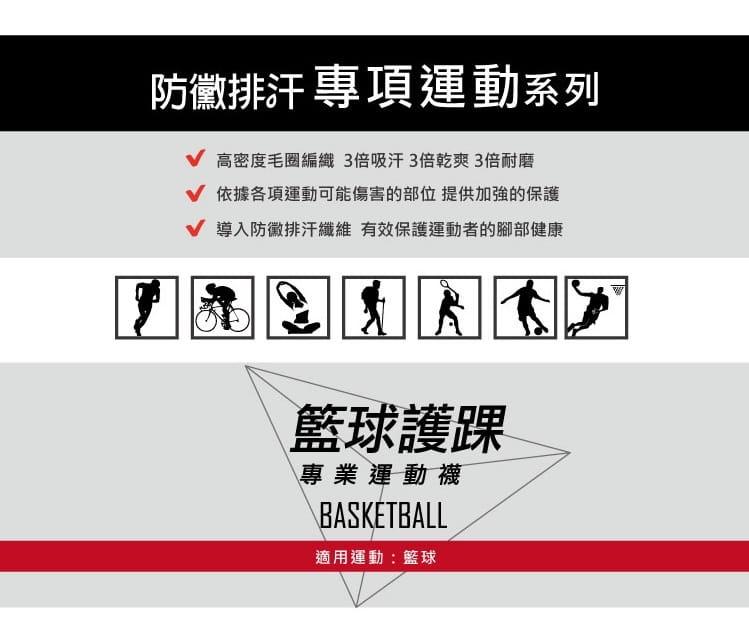 【旅行家】籃球吸震短襪 1