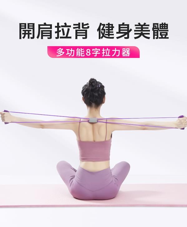 健身瑜珈拉伸八字彈力繩 6