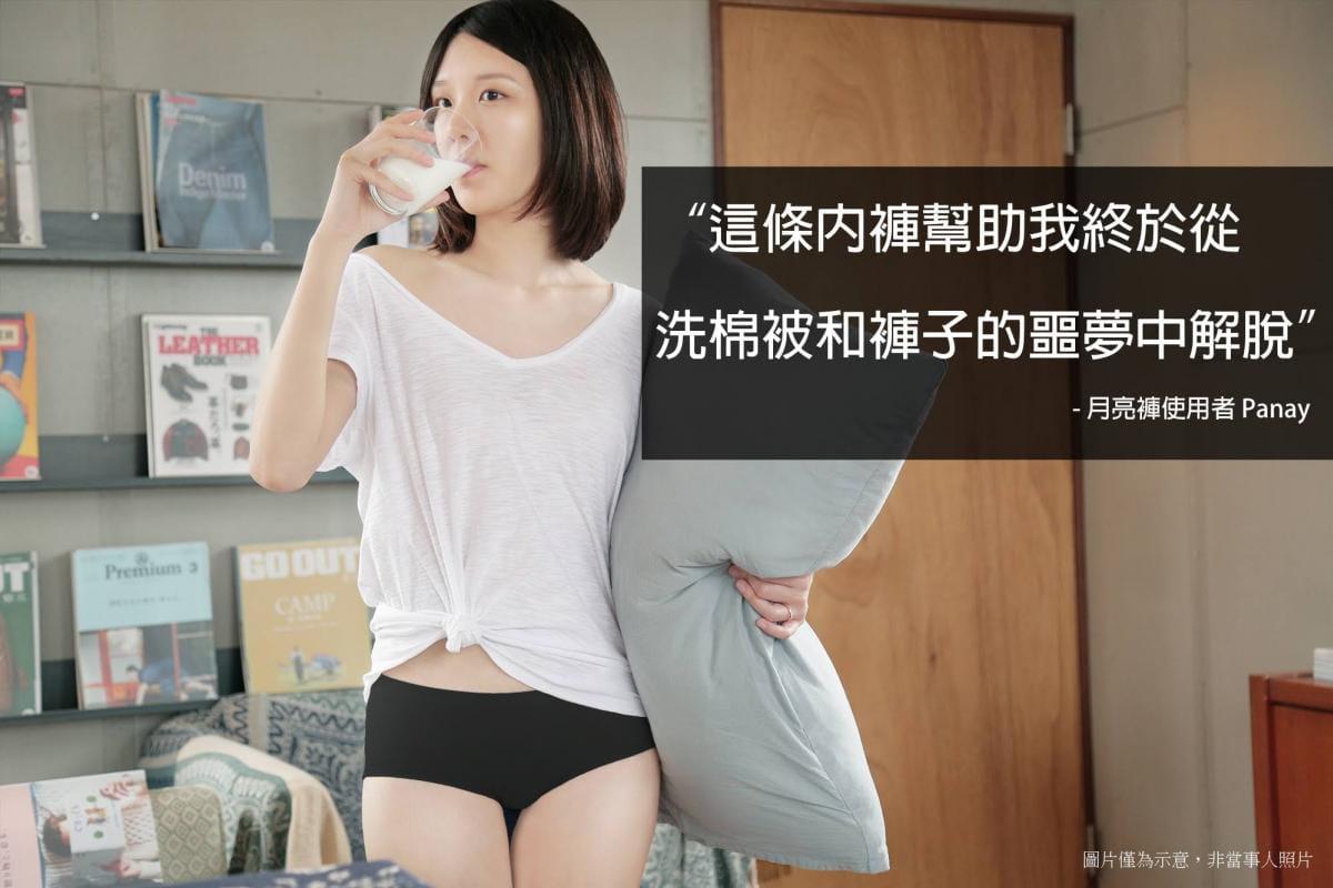 無痕月亮褲☽日用蕾絲款-平日取代護墊 / 經期取代棉棉 11
