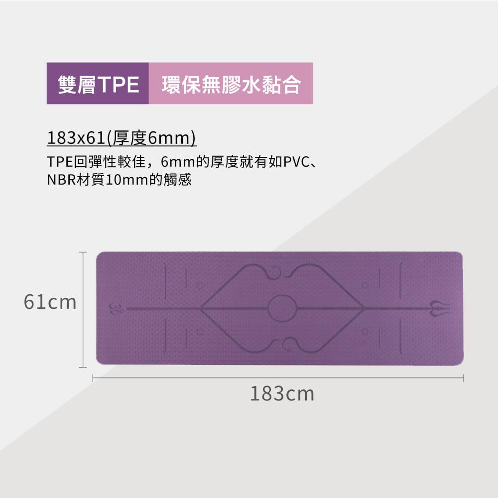 TPE雙色輔助線瑜珈墊(加贈背帶+透氣網袋)-7色可選 9