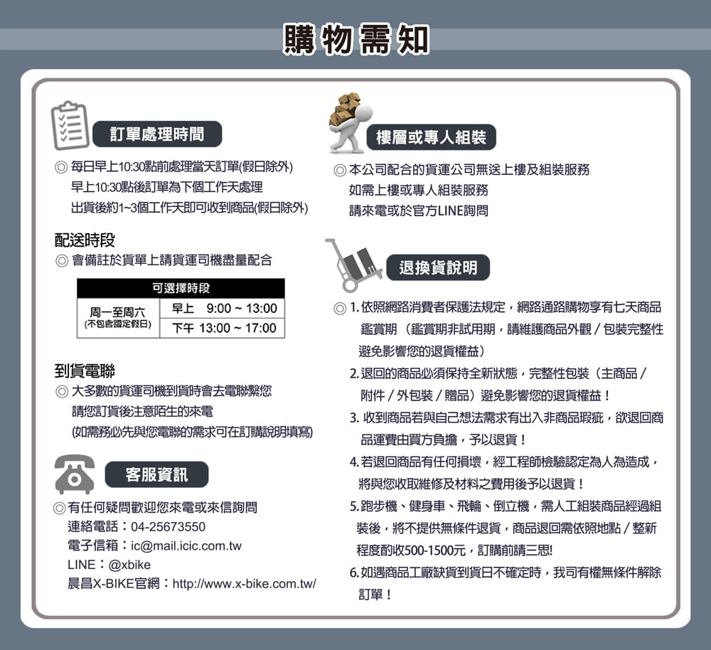 【X-BIKE】健康好棒UB-8816-M 2