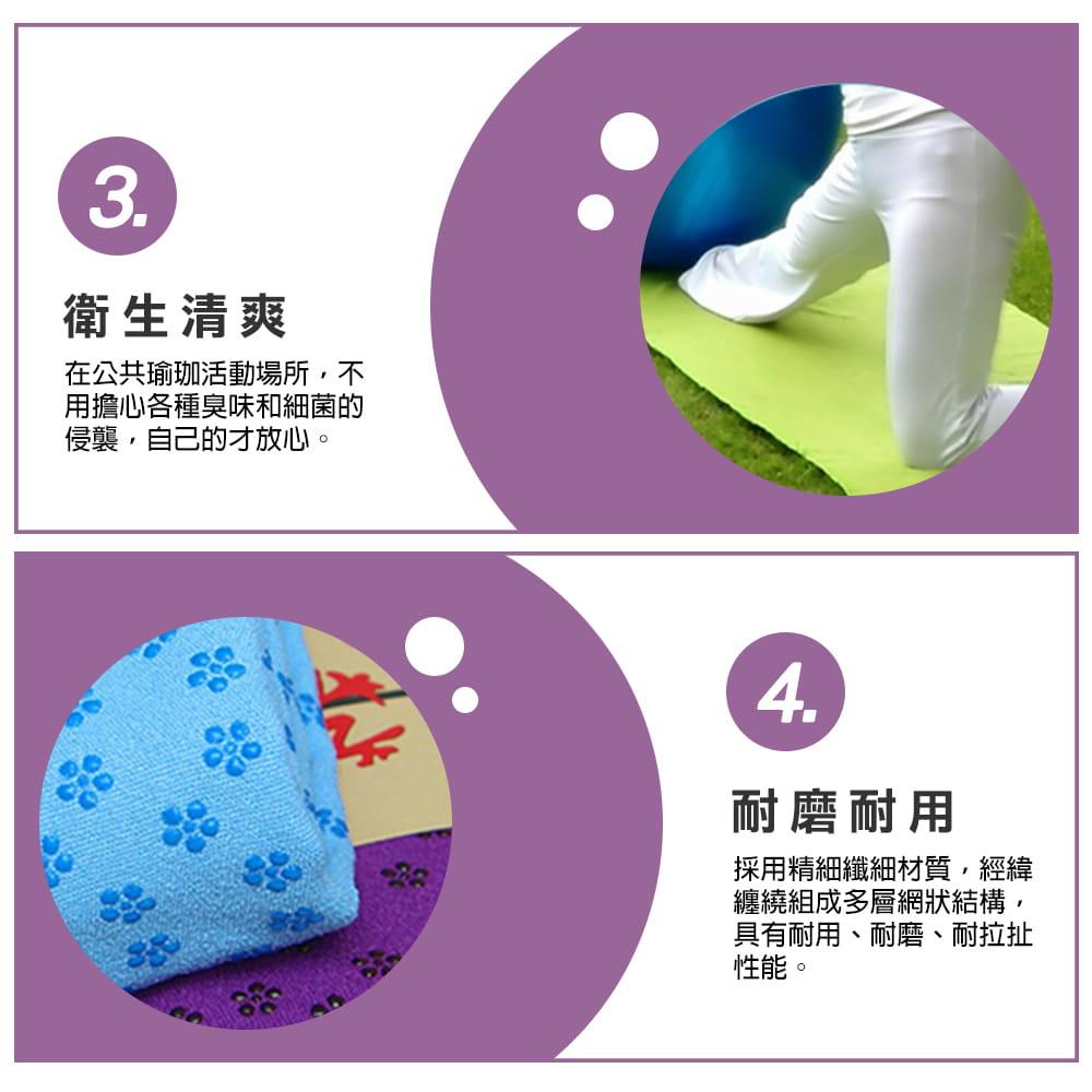 超細纖維瑜珈墊鋪巾(181cm) 4