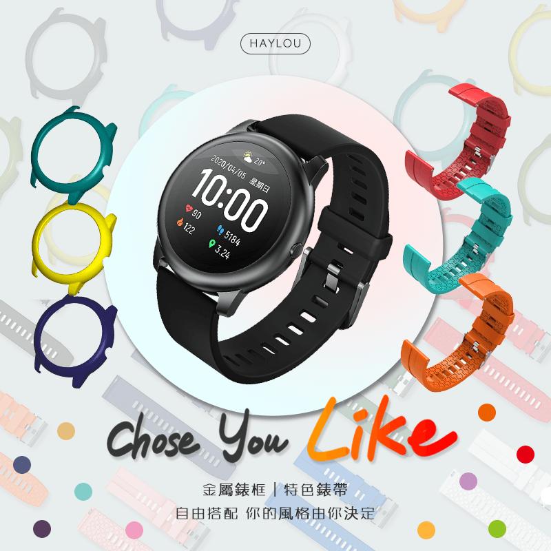 嘿瞜 Haylou Solar 智慧手錶專用錶帶專用框 百變風格 隨你搭配 保護貼