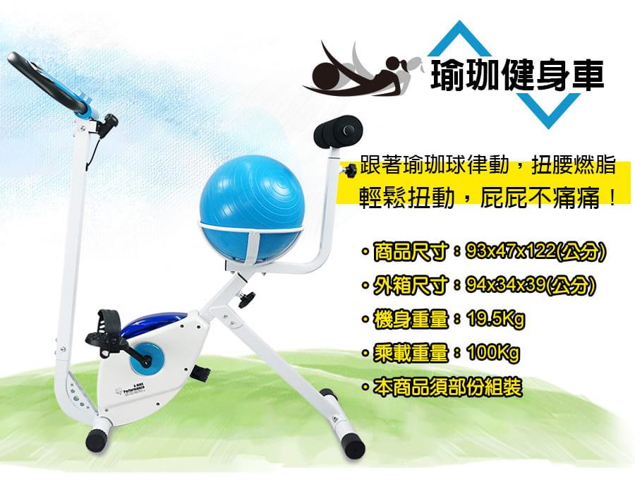 瑜珈球健身車 X350 10