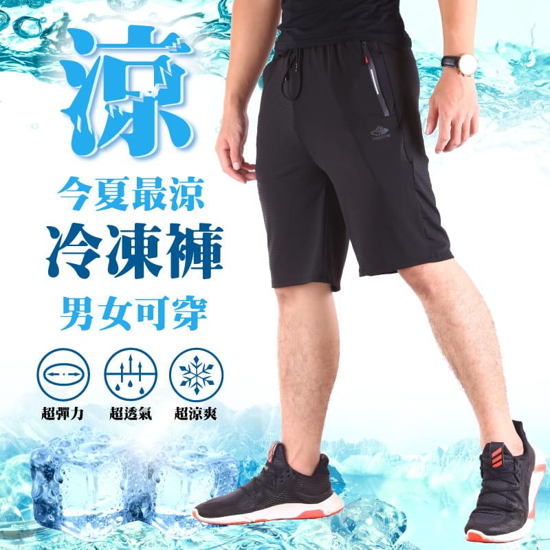 【CS衣舖】冰鋒褲 極冰涼 四面彈力 運動短褲 涼感褲 0