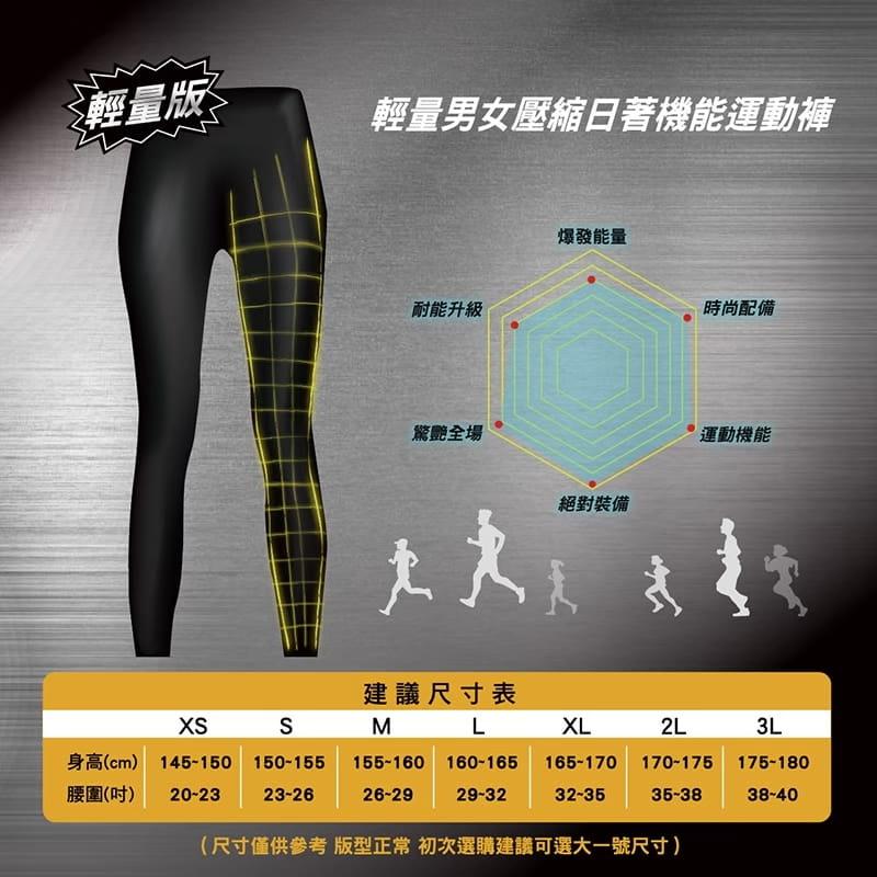 【AREXSPORT】輕量男女壓縮日著機能運動褲 11