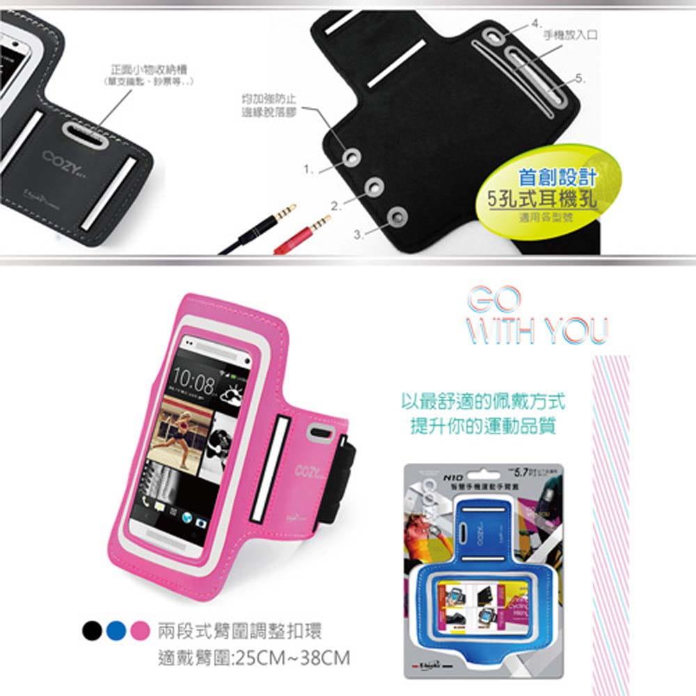 【E-books】N10 智慧手機5.7吋以下運動手臂套 3