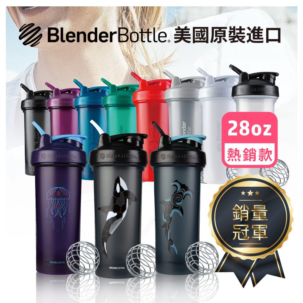 【Blender Bottle】Classic V2系列-經典防漏搖搖杯28oz 0