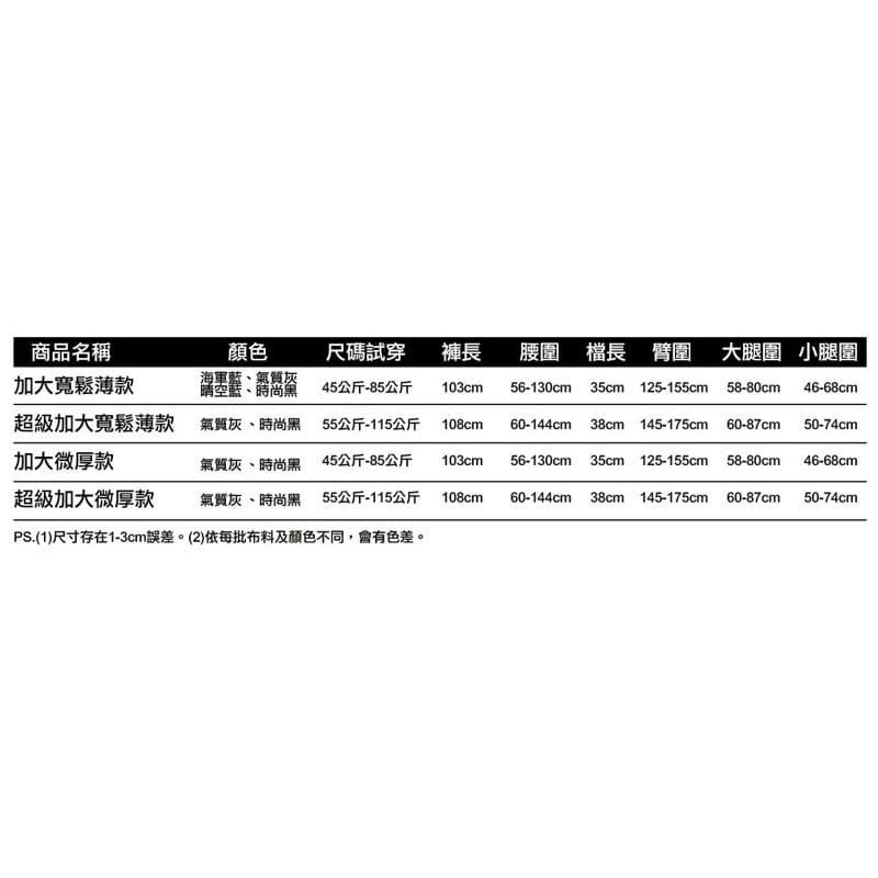【風澤中孚】大尺碼寬鬆機能運動褲-超大薄款-4色任選 13