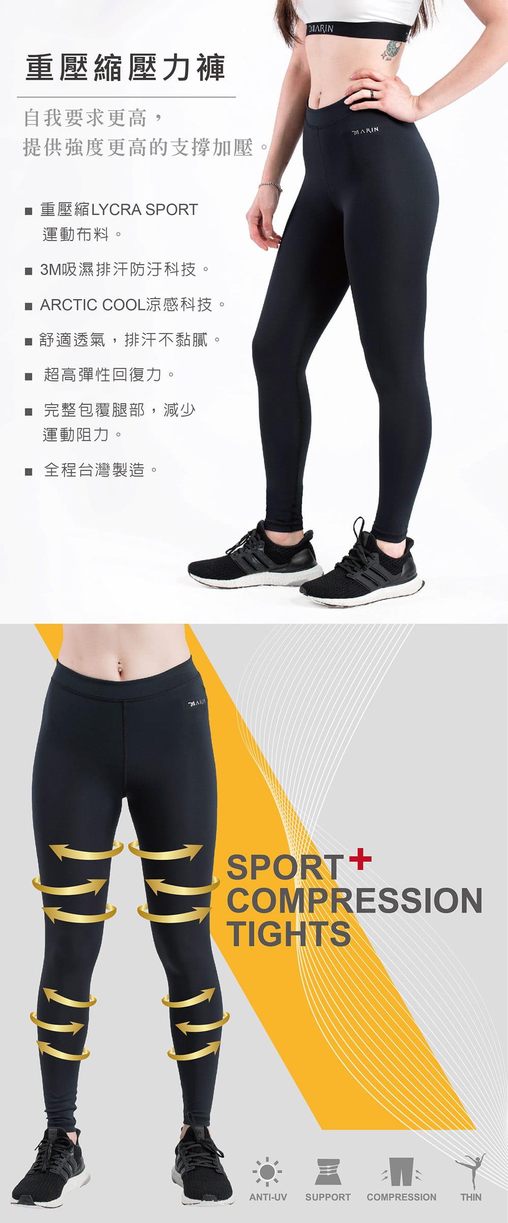 【MARIN】台灣製-重壓縮壓力褲 1