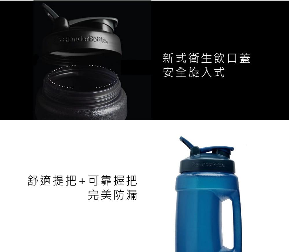 【Blender Bottle】Koda系列 巨無壩水壺 一天水的需求量 2.2公升 2