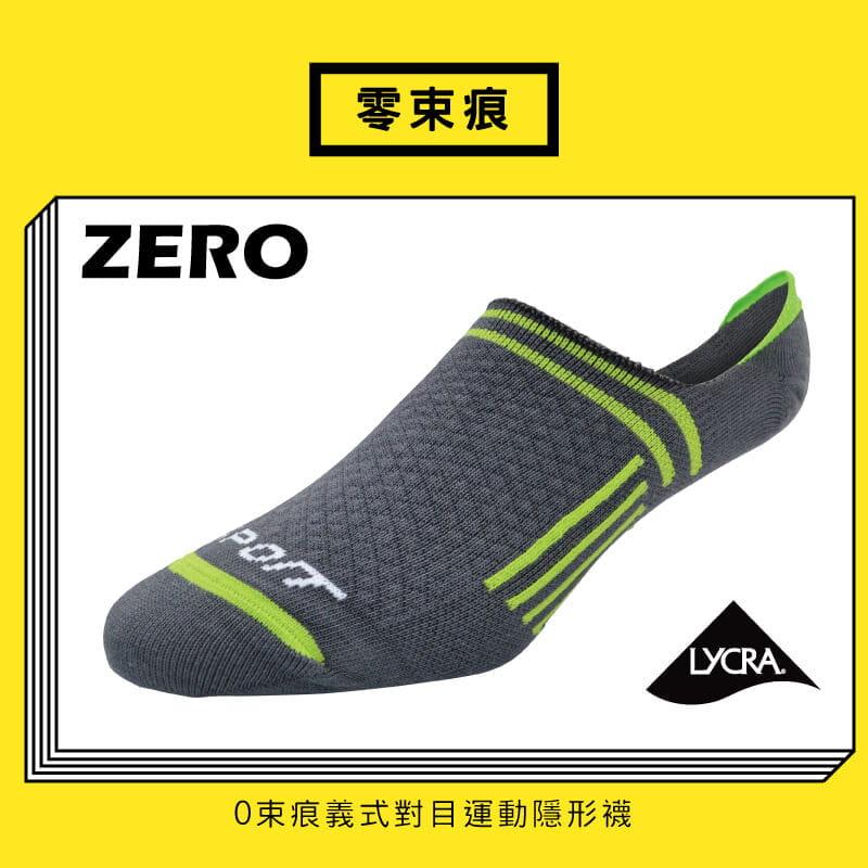 【Peilou】義式對目0束痕輕量足弓隱形襪套(男/女款) 1
