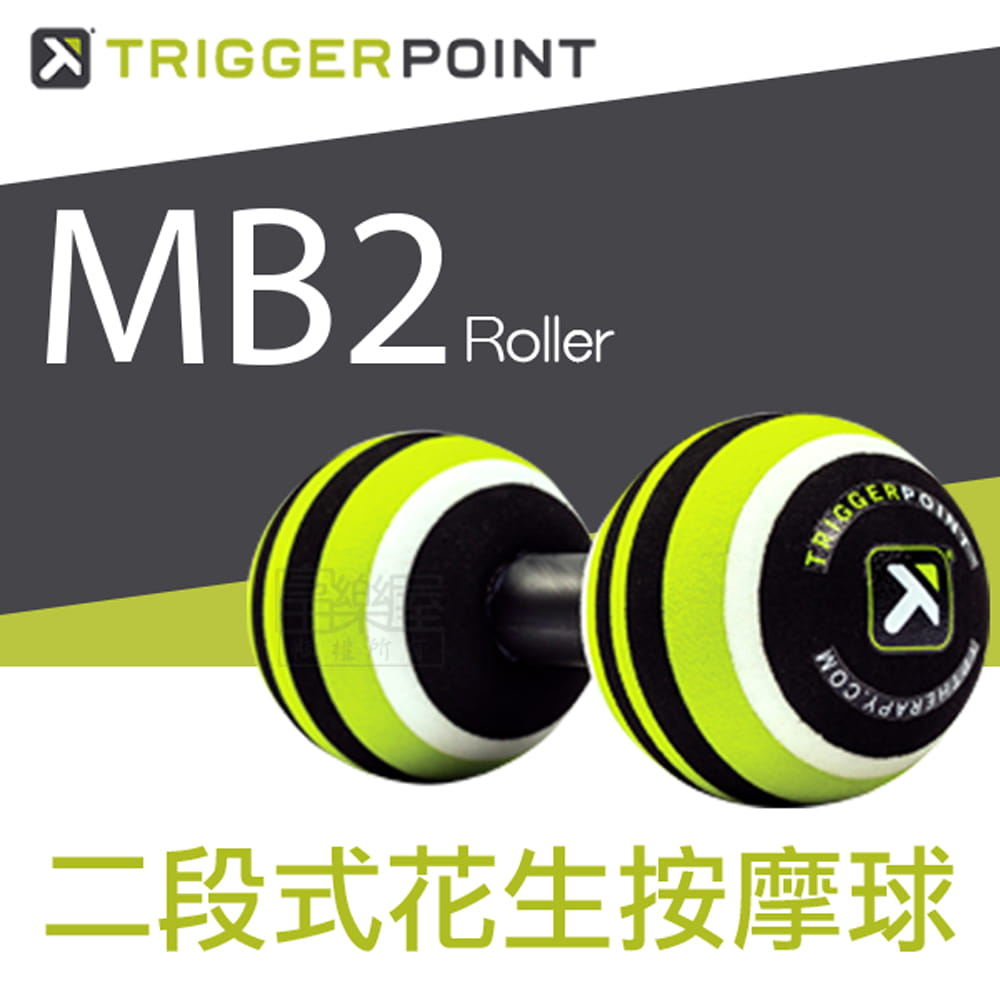 【Trigger point】MB2 Roller二段式按摩球