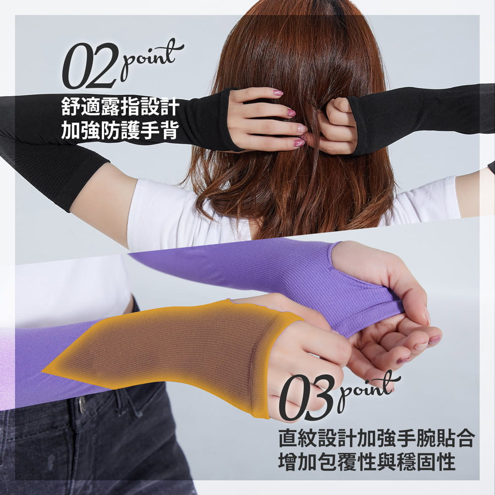 【BeautyFocus】男女適用/涼感UPF50+防曬袖套 16