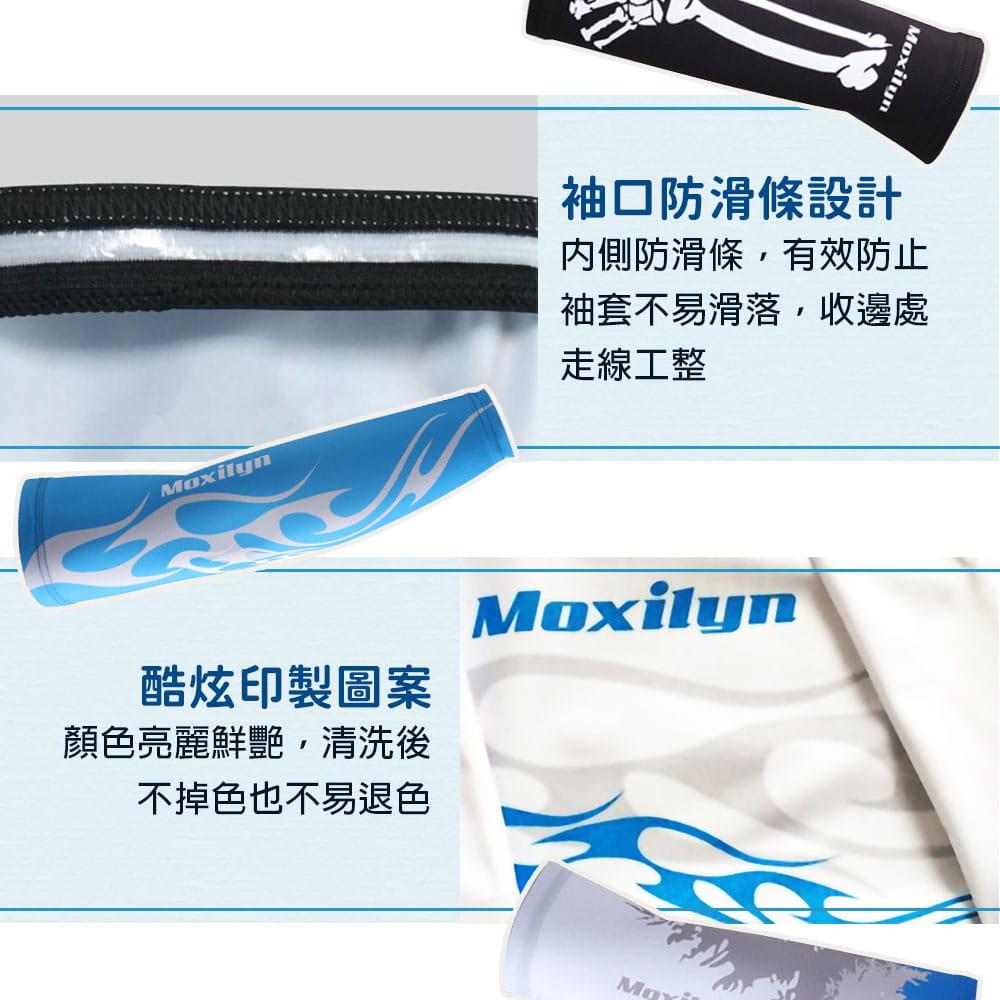 騎行運動超炫防曬袖套 4