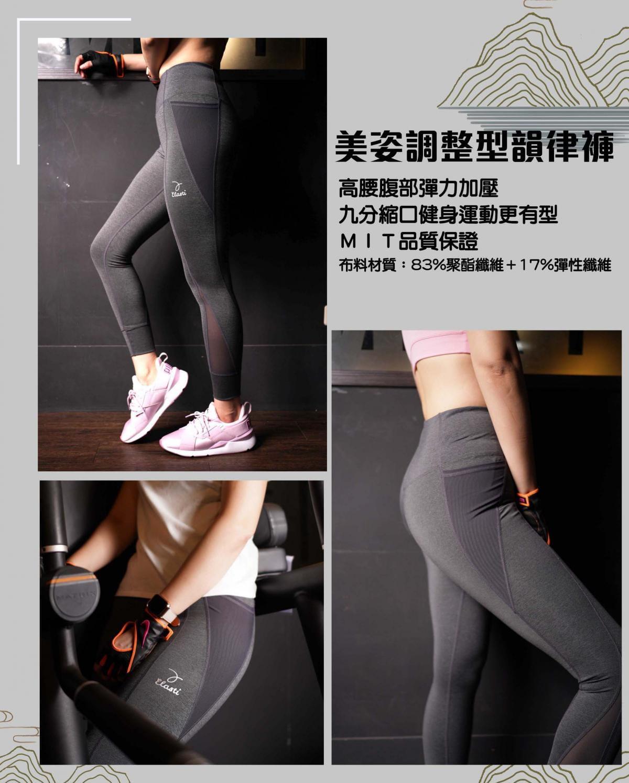 【ELASTI】美姿健身褲(配置手機口袋夾層壓力褲) 3