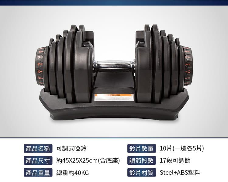 快速調整型啞鈴40公斤 1