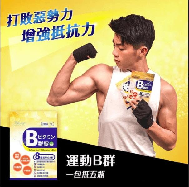 【Befinso比啡所】Sport B群錠 1