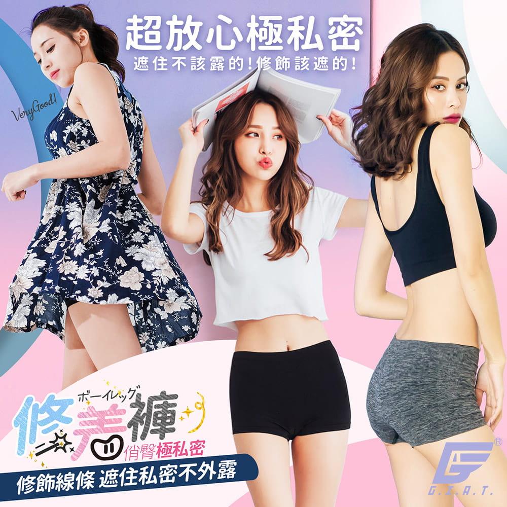 【GIAT】台灣製彈力無痕運動內搭安全褲 0