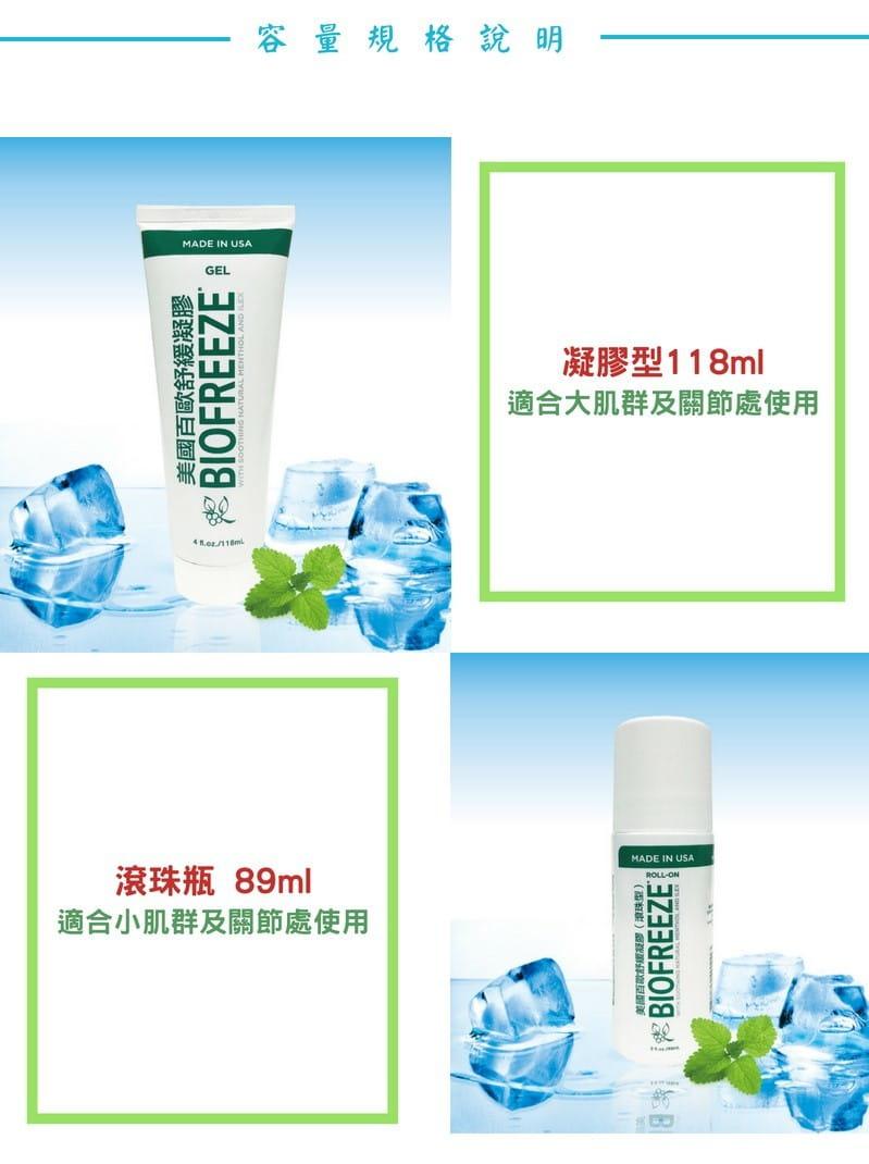 【Biofreeze】美國百歐舒緩凝膠 4