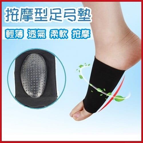 薄型足弓矽膠按摩點彈性護脚墊 足弓襪 足弓墊 扁平足保護墊(一組1雙)【AF02203】 0
