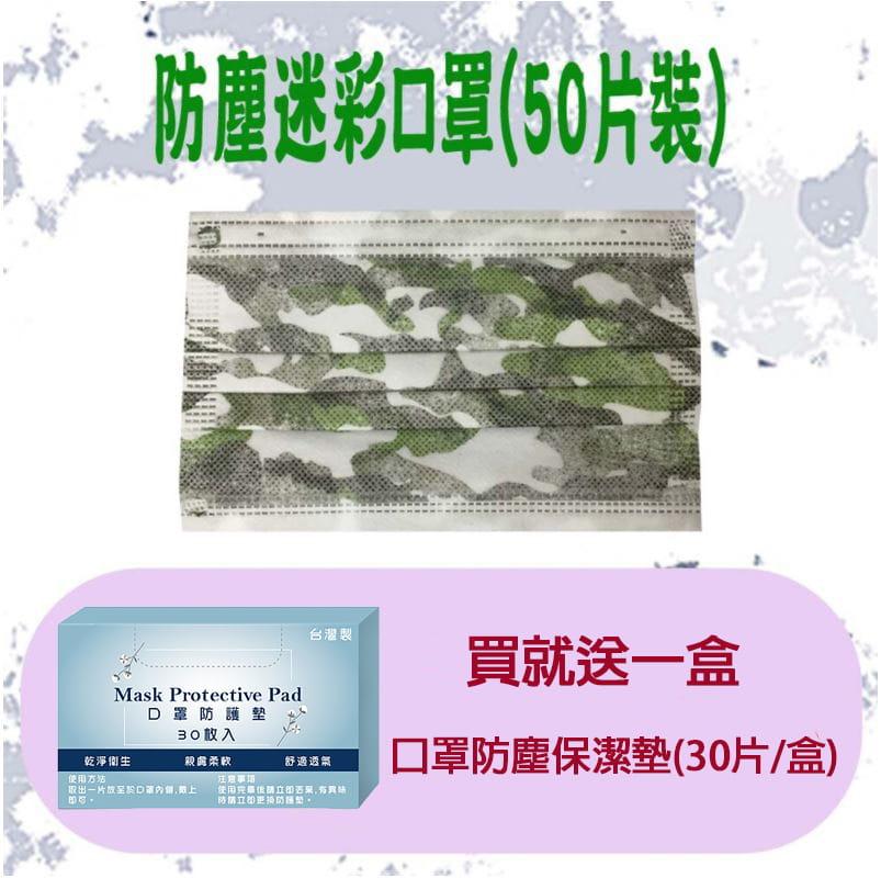 成人防塵迷彩口罩(50片/盒)