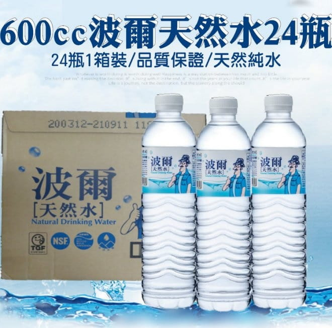 600cc波爾天然礦泉水24瓶 0