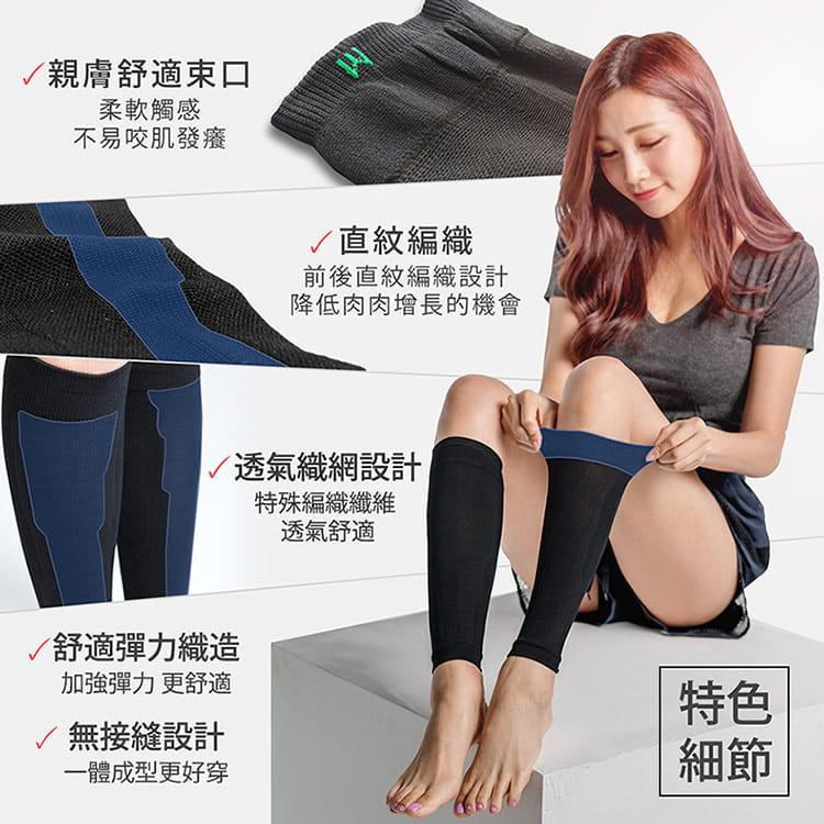 【BeautyFocus】專利機能加壓運動小腿套 6