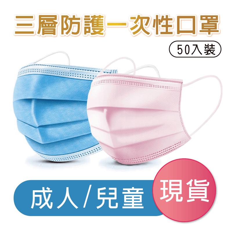 成人兒童三層熔噴布口罩(50入/包)