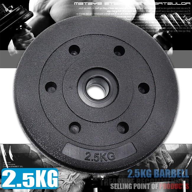 2.5KG水泥槓片(單片) (2.5公斤槓片.啞鈴片.槓鈴片.舉重量訓練) 0