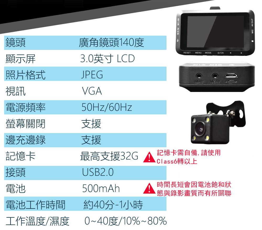 【勝利者】DV168機車防水雙鏡頭行車紀錄器 TS碼流 7
