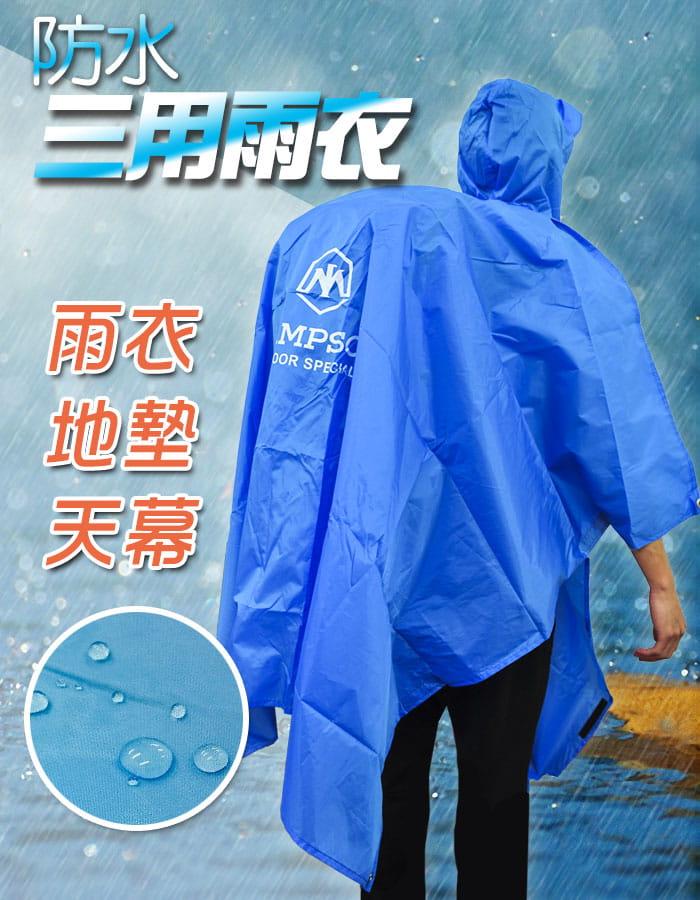 多功能三用登山雨衣(附收納袋) 藍/橘 1
