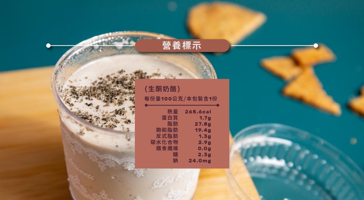 【甜野新星】【生酮甜點】 輕奶酪(口味任選) 8