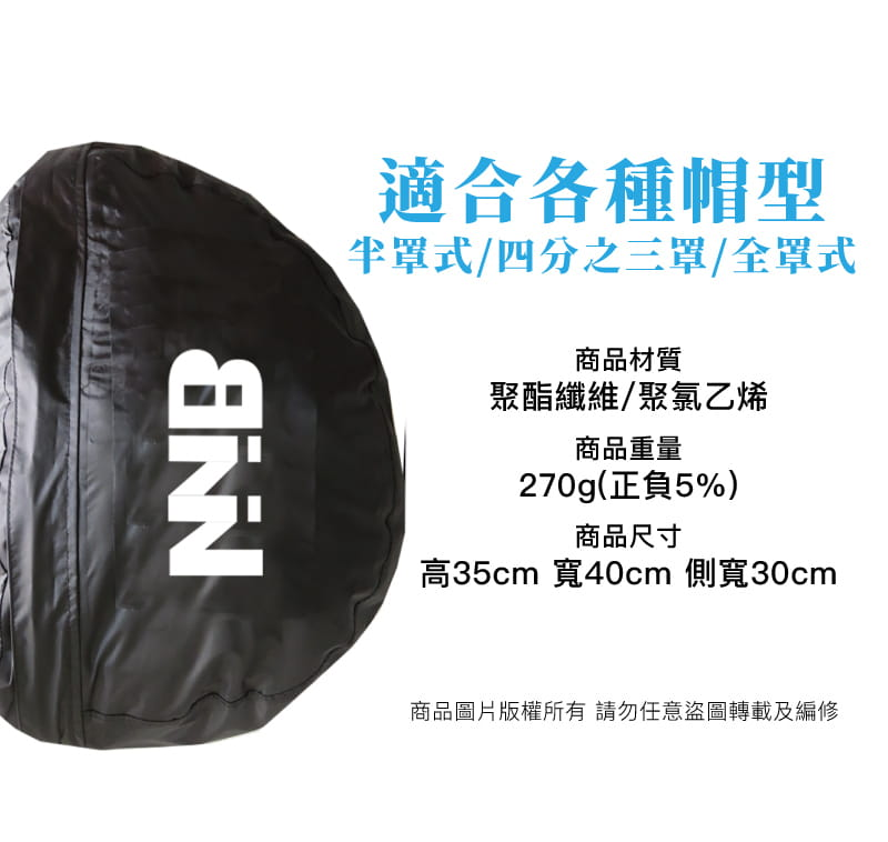 BNN 瓦特 安全帽防水帽袋 4