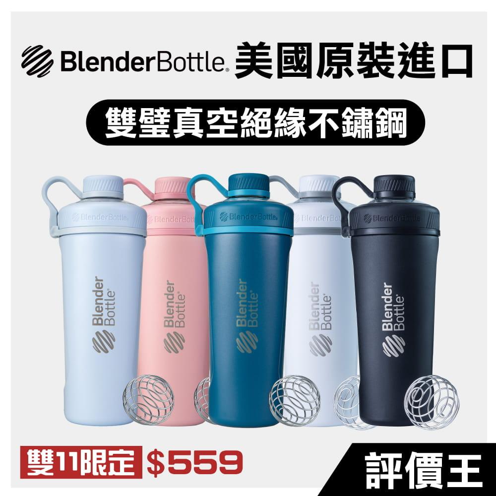 【Blender Bottle】Radian系列-雙璧真空絕緣不鏽鋼旋蓋直飲搖搖杯26oz 0