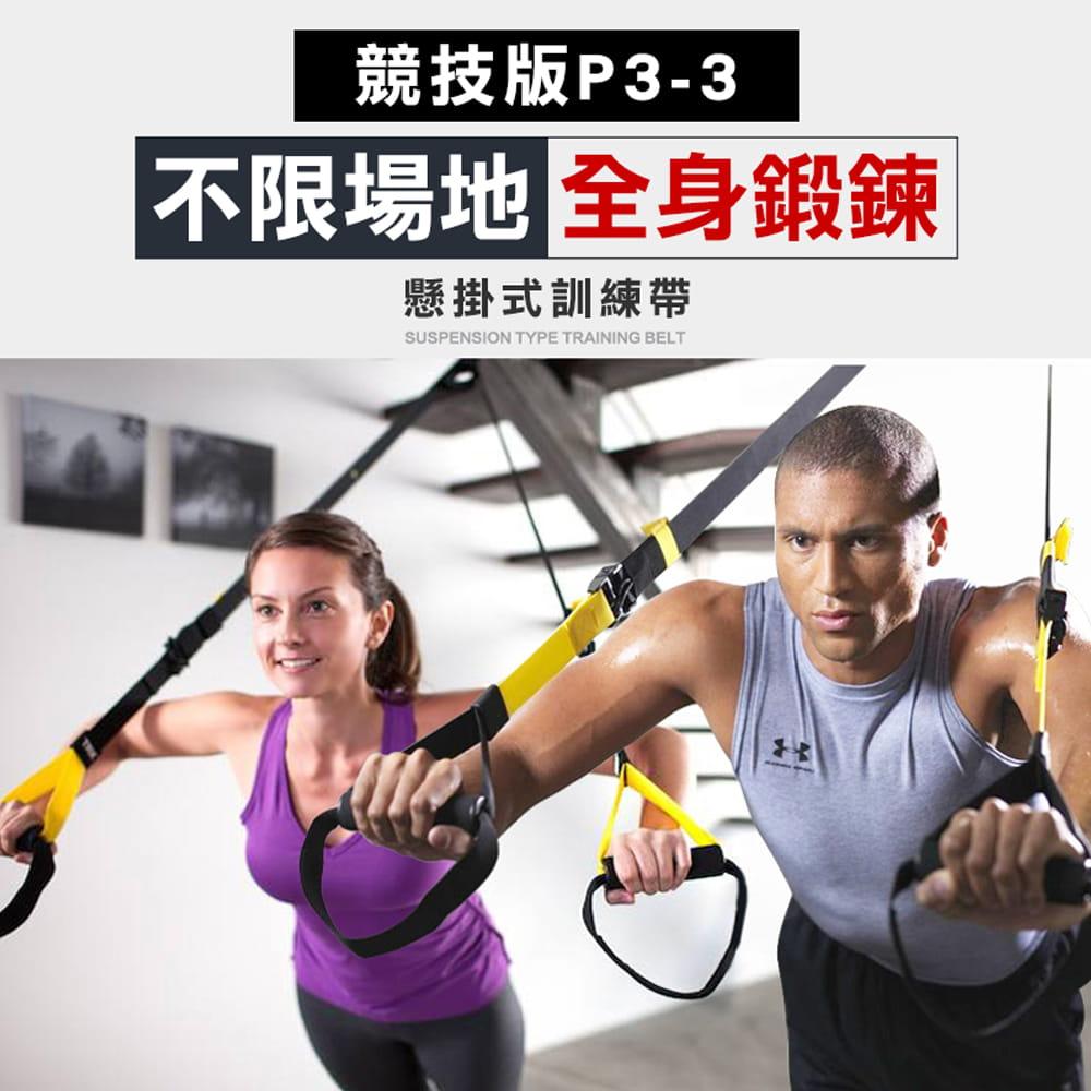 競技版P3-3 懸掛式訓練帶 核心肌群 TRX 健身 1