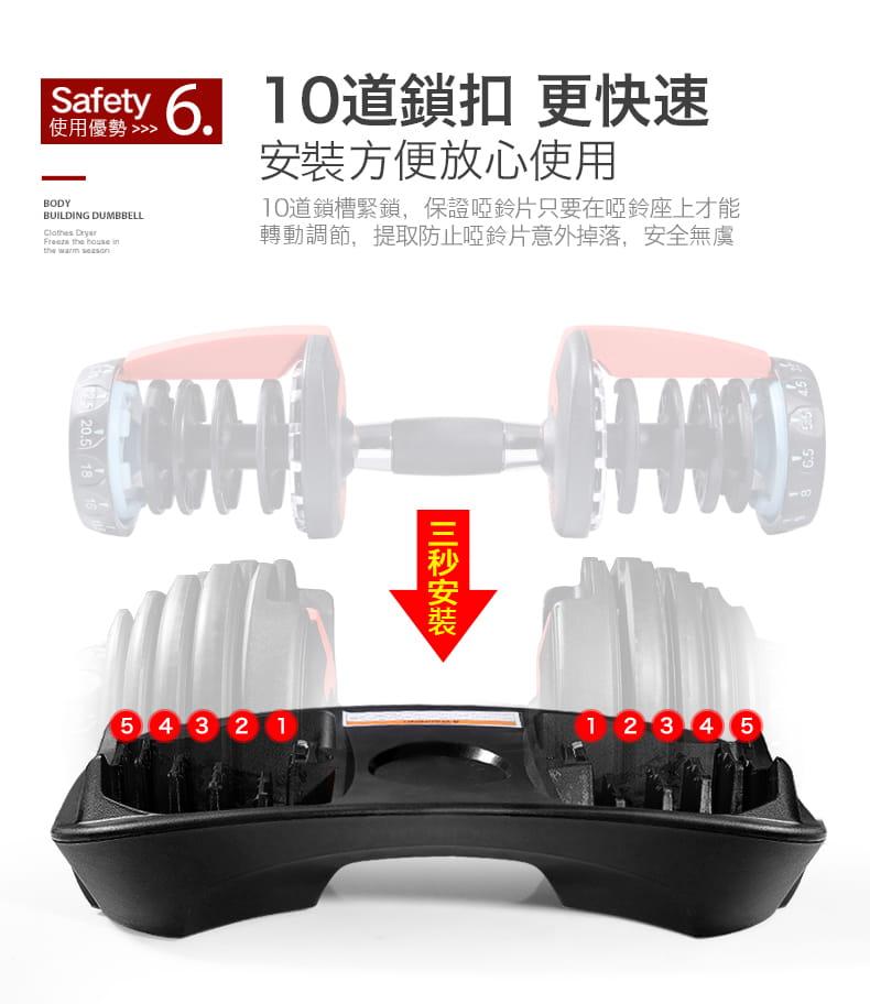 【快速調整型啞鈴】24KG 52磅 15段重量 可調式啞鈴 6