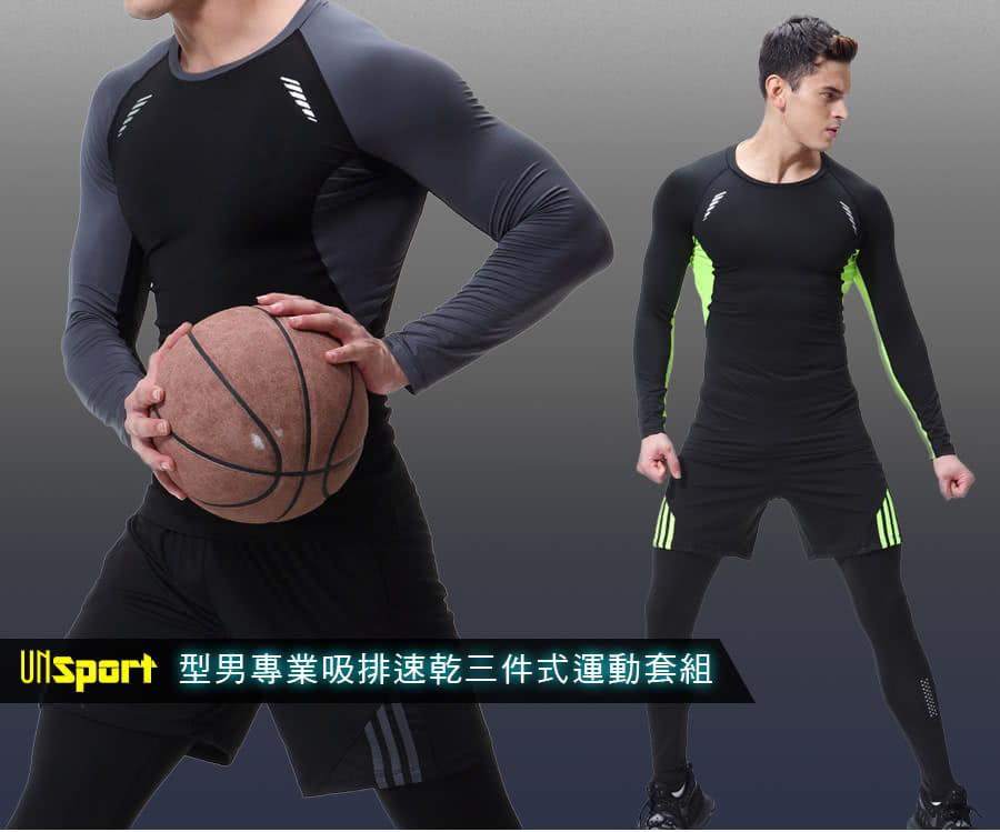 【Un-Sport高機能】型男專業吸排速乾三件式運動套組(長袖+短褲+緊身長褲) 1