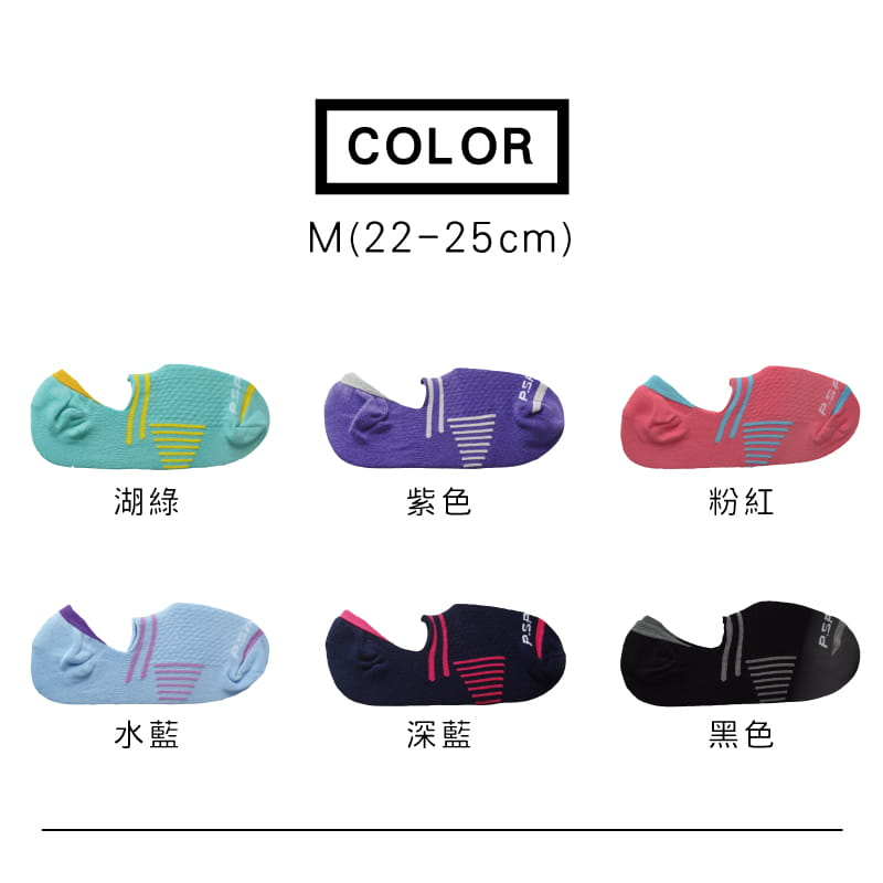 【Peilou】義式對目0束痕輕量足弓隱形襪套(男/女款) 10